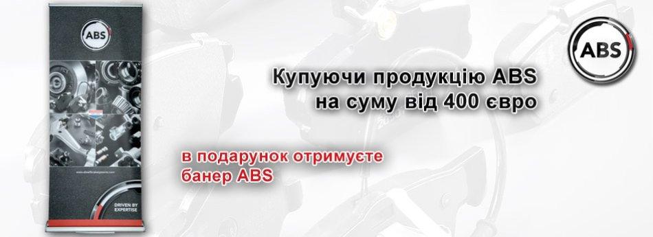 Акція від бренду ABS
