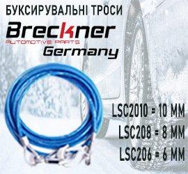 Запчастини BRECKNER