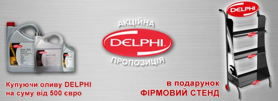 Акція від бренду DELPHI