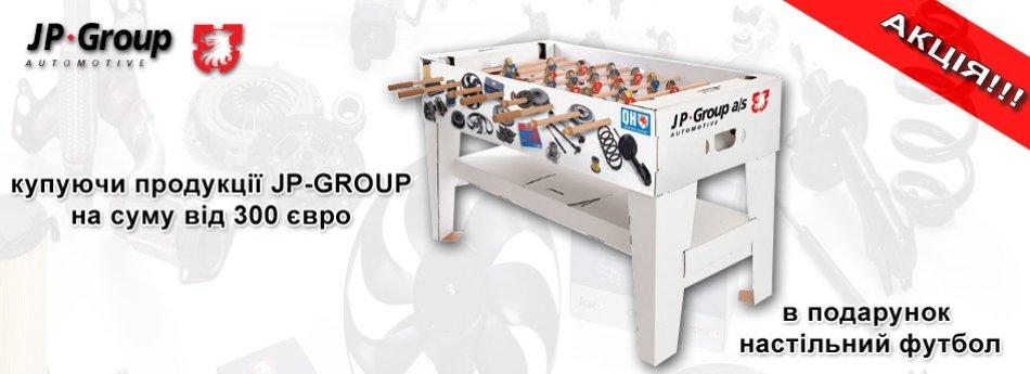 Акція від бренду JP-Group