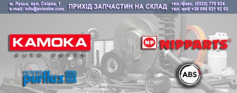 Прихід товару брендів KAMOKA, ABS, NIPPARTS, PURFLUX