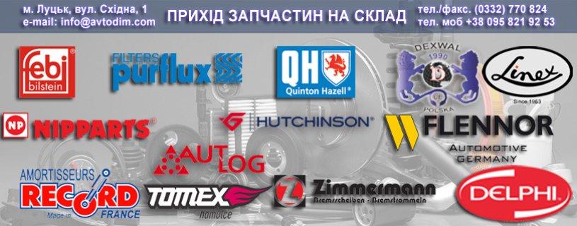 Прихід товару брендів PURFLUX, HUTCHINSON, FEBI, DEXWAL, TOMEX, LINEX, NIPPARTS, FLENNOR, AUTLOG, RECORD, QH, ZIMMERMANN, DELPHI