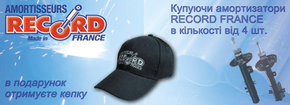 Акція від бренду RECORD FRANCE