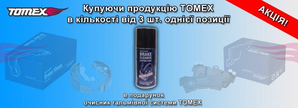 Акція від бренду TOMEX