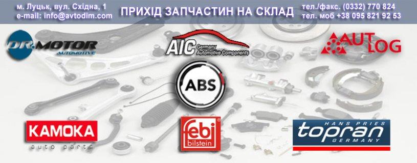 Прихід товару брендів AUTLOG, ABS, DR.MOTOR, AIC, TOPRAN, KAMOKA, FEBI