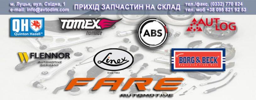 Прихід товару брендів ABS, LINEX, AUTLOG, QH, FLENNOR, TOMEX, BORG&BECK, FARE на склад