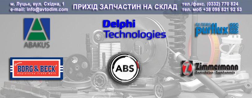 Прихід товару брендів ABAKUS, PURFLUX, DELPHI, ABS, BORG&BECK, ZIMMERMANN на склад