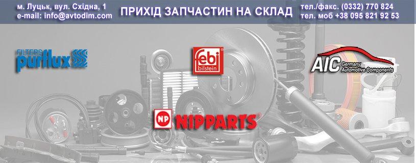 Прихід товару брендів PURFLUX, NIPPARTS, AIC, FEBI на склад