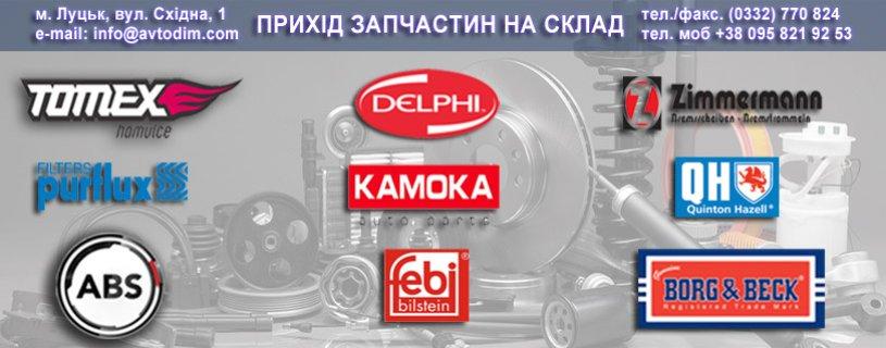 Прихід товару брендів ABS, QH, TOMEX, KAMOKA, BORG&BECK, PURFLUX, ZIMMERMANN, FEBI, DELPHI на склад