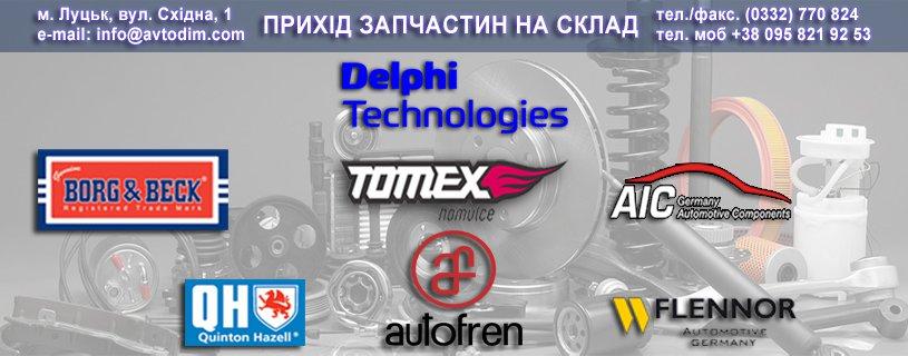 Прихід товару брендів DELPHI, BORG&BECK, TOMEX, AIC, QH, AUTOFREN, FLENNOR на склад