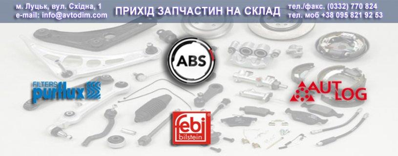 Прихід товару брендів ABS, AUTLOG, FEBI, PURFLUX на склад